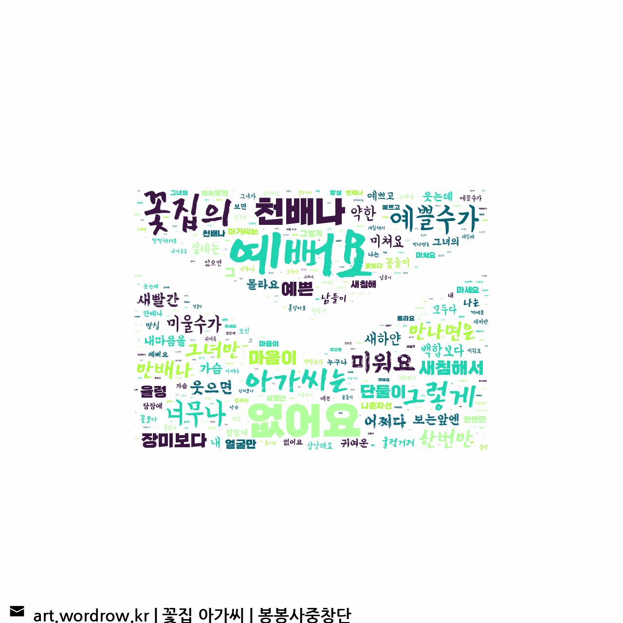 워드 아트: 꽃집 아가씨 [봉봉사중창단]-54